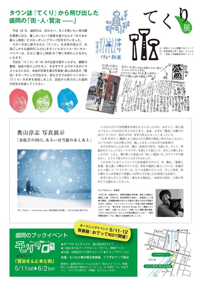 ちらし裏のコピー-2.jpg